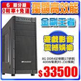 套裝電腦 主機 AMD 1800X CPU / 8G DDR4 / 400W 電源供應器 金剛王者 ◤獨顯遊戲機◢