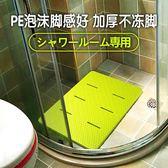 浴室防滑墊淋浴房衛生間地墊家用泡沫加厚隔涼洗澡腳墊酒店日本WY