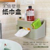 創意掛壁紙巾盒抽紙盒家用免打孔衛生間桌面收納盒多用 LQ2716『小美日記』