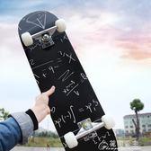 雙翹滑板初學者青少年公路刷街成人兒童男女生四輪專業滑板車花間公主igo