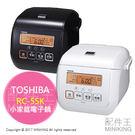【配件王】日本代購 TOSHIBA 東芝 RC-5SK 電子鍋 3人份 電鍋 銅衣鍋 節能 小家庭 2色