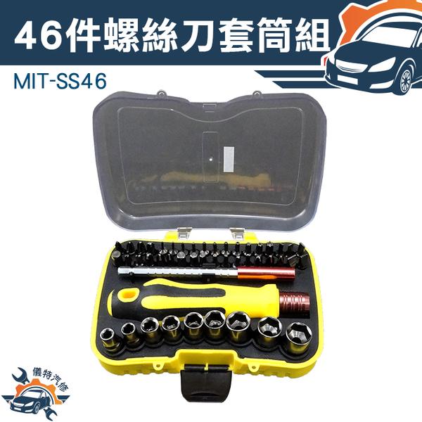 [儀特汽修]46多合一 螺絲刀套筒組 電子工具維修 拆機用家用 DIY好幫手MIT-SS46