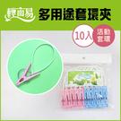 《輕而易》多用途套環夾-10入/衣夾/曬衣夾/可用於曬衣桿或廚房浴室掛桿