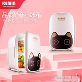 kemin小冰箱迷你型6L車載面膜化妝品專用小型家用母乳儲奶宿舍用 220VNMS名購居家