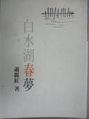【書寶二手書T1/一般小說_LGY】白水湖春夢_蕭麗紅
