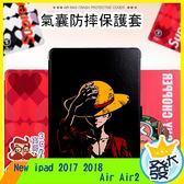 New ipad 2017 2018 Air Air2 電視卡通 氣囊防摔保護平板套 四角氣囊 智能休眠 全包超透軟殼