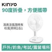 KINYO CF-870 8吋 充電式 折疊 風扇