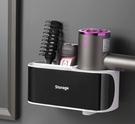 電吹風機置物架子免打孔家用浴室衛生間創意掛墻式廁所風筒收納架 小时光生活馆