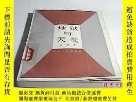 二手書博民逛書店罕見黃浦江文學叢書--地獄與天堂8994 竹林 著 河南人民出版