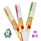H5 健康治療用牙刷12支一打#H-5雷峰 健康牙刷 不挑色