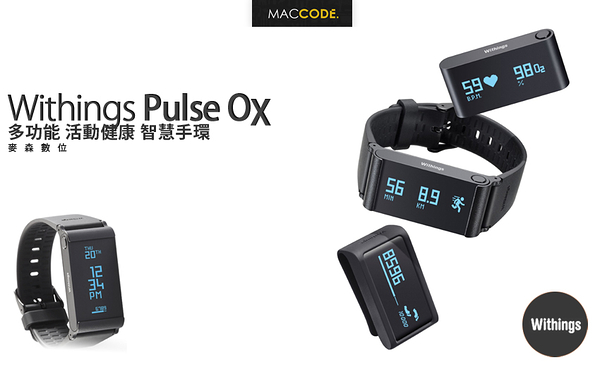 Withings Pulse Ox 多功能 活動健康 智慧手環 支援 iOS / Android