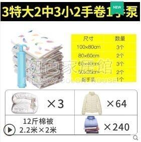 壓縮袋 抽真空壓縮袋大號棉被收納袋子加厚裝被子子羽絨服的整理打包神器 初色家居館