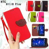 HTC U11 U Play 葉子系列 手機皮套 皮套 磁扣 插卡 支架 保護套 內軟殼 撞色 手機套