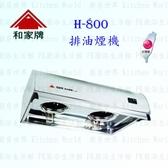 和家牌 H-800 排油煙機 渦輪式風葉 整台不鏽鋼 台灣製造 H800 除油煙機【PK廚浴生活館】