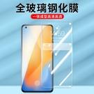 vivo高清鋼化膜X60全屏vivoX50手機貼膜X30Pro保護膜X27玻璃透明