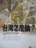 【書寶二手書T7/政治_MOK】台灣怎麼論?李筱峰跨世紀政論選_李筱峰