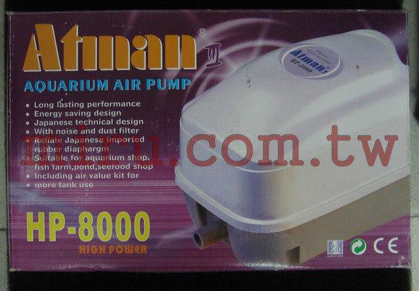【西高地水族坊】ATMAN亞特曼 打氣幫浦,鼓風機 HP-8000
