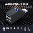 車載usb分線器筆記本臺式電腦usb一拖三轉換頭hub高速三口集線器轉換接頭多功能 創意新品