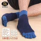 瑪榭 乾爽撞色改款五趾襪/長襪/男襪-顏色隨機 台灣製 MS-21483 B款