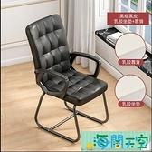 家用舒適會議椅辦公麻將轉椅游戲主播座椅宿舍學習靠背椅子TW 【海闊天空】