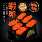 【大口市集】日式蝦味魚卵2盒組(500g/盒)-贈貴妃鮑味片1包(600g/包)