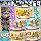 【培菓平價寵物網】維齊Vi.Chi》鮪魚...
