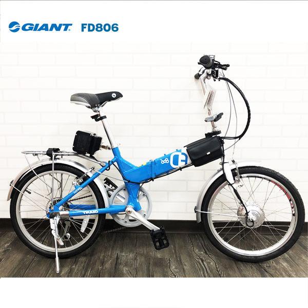 GIANT FD806 都會通勤小折電動腳踏車36V