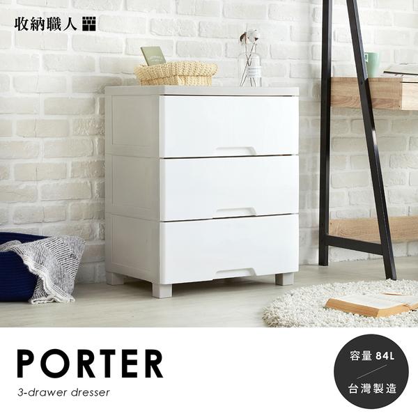 【收納職人】Porter波特現代風大容量三層櫃/H&D東稻家居