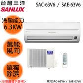 【SANLUX三洋】7-8坪變頻分離式冷氣 SAE-63V6/SAC-63V6 送基本安裝