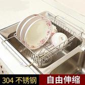 廚房水槽瀝水架 304不銹鋼置物架碗碟架可伸縮水池瀝水籃濾水籃  易貨居