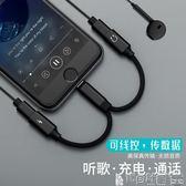 手機充電線  蘋果7耳機轉接頭iphone7轉接線8plus二合一充電聽歌通話轉換器X 寶貝計畫