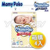滿意寶寶 Mamy Poko 極緻呵護尿布/紙尿褲/黏貼型尿布 S (60x4包)