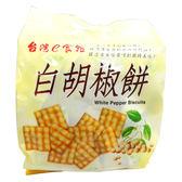 台灣【日香】白胡椒餅 190g