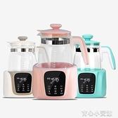 電燉鍋 24小時恒溫調奶器嬰兒暖奶器自動溫奶器奶瓶消毒器花茶電熱壺燉煮禮品 育心小賣館