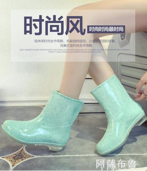 雨鞋 春秋雨鞋女夏保暖加絨水鞋女士中筒雨靴時尚套鞋防滑洗車廚房水靴 阿薩布魯