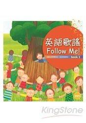 英語歌謠Follow Me (Book 3 中譯別冊) (12K彩色精裝 1MP
