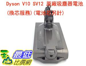 [8到府取回] Dyson V10 SV12 原廠吸塵器電池(換芯服務) $100 (電池芯另計)