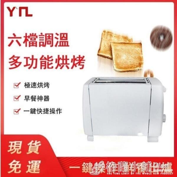 現貨速出 烤麵包機 早餐機 烤土司機110V全自動多功能烤麵包機吐司機 快速出貨ATF 格蘭小舖
