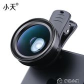 廣角單反級手機鏡頭通用外置直播拍照攝像頭微距蘋果鏡頭父親節特惠下殺