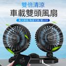 【雙頭5.5吋風扇】雙USB PORT 汽車用電風扇 車載12V/24V桌面雙吹風扇 可360度調整 2段式風力
