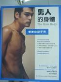 【書寶二手書T3/養生_QFR】男人的身體健康自助手冊_K. Winston Caine