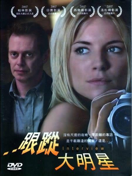 跟蹤大明星 DVD  (購潮8)