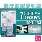 【全館現貨 火速出貨 】3366A+ 七...