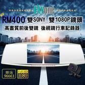 FLYone RM400 前後雙鏡行車記錄器 前後1080P雙SONY鏡頭 高畫質後視鏡型