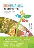 (二手書)開發暢銷商品之探索與分析:六級產業化 農商工合作的新創商業模式