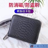 鱷魚紋卡包女式防消磁精致高檔大容量小巧超薄證件信用卡套防盜刷 3C數位百貨