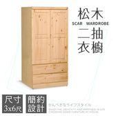 IHouse-斯卡  松木二抽衣櫥-3x6尺如圖