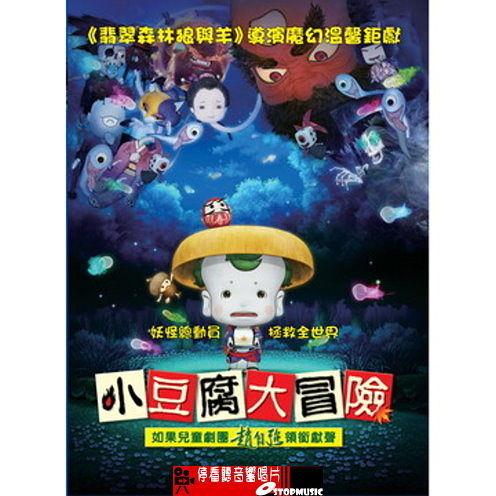 【停看聽音響唱片】【DVD】 小豆腐大冒險