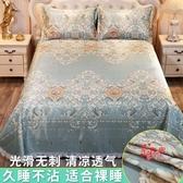 涼蓆 冰絲軟涼蓆可水洗摺疊三件套1.8M2床1.5米可機洗床單床裙新品T 17色