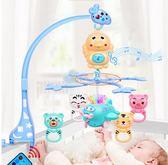 床鈴 嬰兒床鈴音樂旋轉0-3-6-12個月新生兒寶寶玩具0-1歲床掛床頭搖鈴【店慶滿月限時八折】